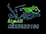 شركة صيانة منازل بالمدينة المنورة – 0535633100 - شركة تنظيف بالمدينة المنورة حسناء المدينة