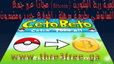 كيفية ربح البتكوين (Bitcoin) مجانا عبر جمع الساتوشي بطريقة سهلة | الموقع جديد ومضمون - thre3free