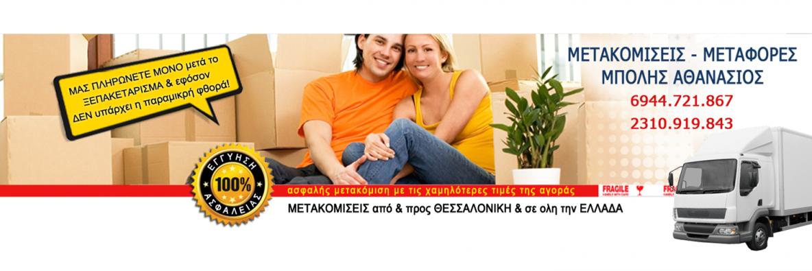 μετακομισεις θεσσαλονικη-αθηνα τιμες