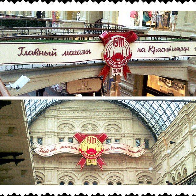 """Александр Гермаков on Instagram: """"Главный магазин на Красной площади #ГУМ #Москва #moscow"""""""
