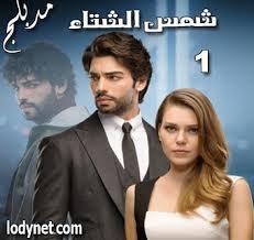 مسلسل شمس الشتاء الحلقة 36 مدبلج للعربية   عشق مباشر