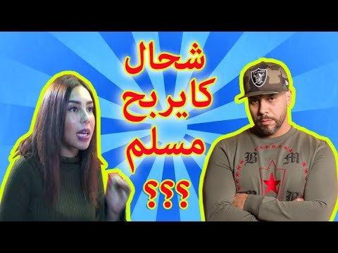 مسلم رابور مغربي مليونير !!! شحال كايربح من اليوتيوب ؟؟؟ Muslim 2019 vs Don Bigg & 9ortas nsa