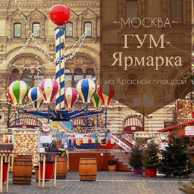 "Александр Гермаков on Instagram: ""#Москва #ГУМ-Ярмарка на Красной площади #гумярмарканакраснойплощади"""