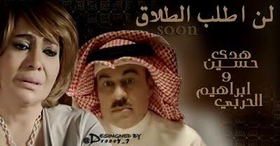 مشاهدة مسلسل لن اطلب الطلاق كامل رمضان 2013 | هالو رمضان