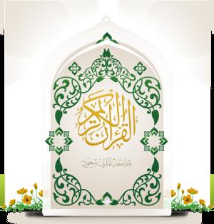 Al Qurän Al Quarim