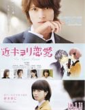 Close Range Love Vostfr JFilm - Film Coréen Vostfr - Film Coreen en Streaming FrancaisFilm Coréen Vostfr – Film Coreen en Streaming Francais