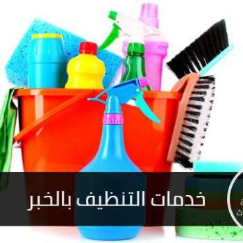 شركة تنظيف بالخبر   اتصل الآن 35% خصم   شركة كلينا   البيت النظيف