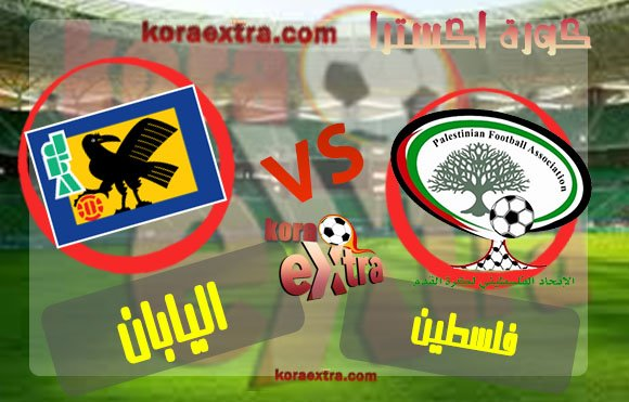 بث مباشر مشاهدة مباراة فلسطين واليابان كاس اسيا