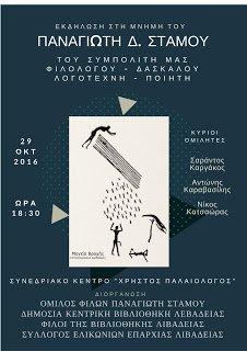Δημόσια Βιβλιοθήκη Λεβαδείας - Εκδήλωση μνήμης στο συμπολίτη μας φιλόλογο, δάσκαλο, λογοτέχνη, ποιητή Παναγ...