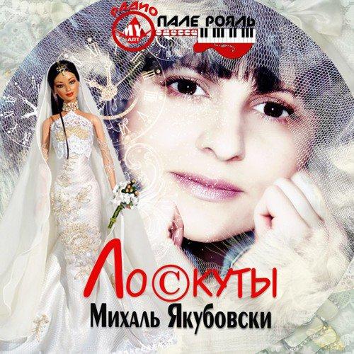 Михаль Якубовски - ЛОСКУТЫ