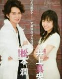 Hana Yori Dango saison 1 vostfr drama japonais - MyAsieTV | Regarder Drama Asiatique en VostfrMyAsieTV | Regarder Drama Asiatique en Vostfr