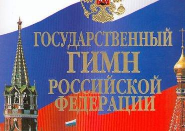 stenas.ru - В Госдуме хотят ввести штраф за рингтоны с гимном РФ / Главная.