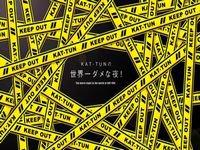 【[新]KAT-TUNの世界一ダメな夜!】#01 初回は1時間スペシャル!-dailymotionダウンタウン好き!YouTube系動画サイト