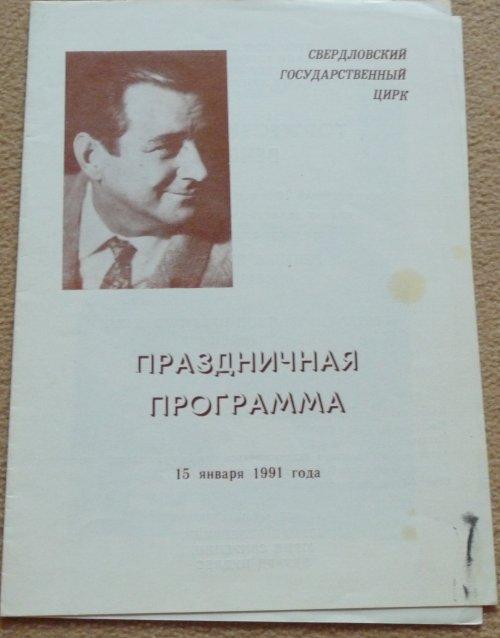 A vendre / On sale / Zu verkaufen / En venta / для продажи :  Programme cirque russe de Sverdlovsk 1991