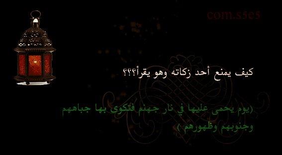GeeK WorD│Just 4 U : ramadan