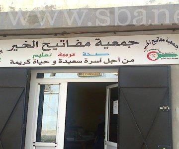 جمعية مفاتيح الخير بسيدي بلعباس توزع المحافظ على التلاميذ المحتاجين