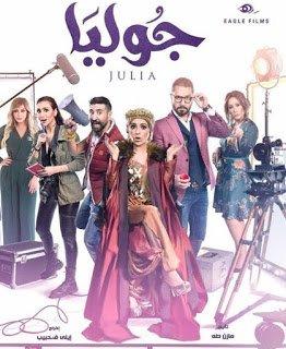 مسلسل جوليا الحلقة 2 بجودة عالية رمضان 2018 | عشق فور تى فى