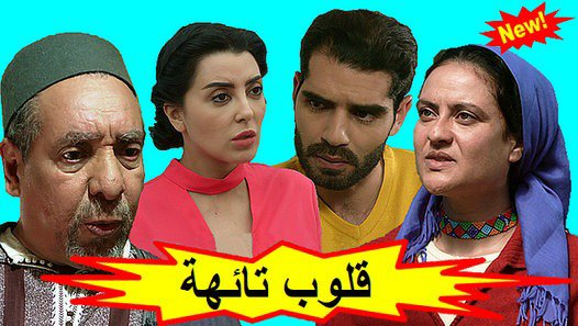 HD المسلسل المغربي الجديد - قلوب تائهة - الحلقة 3 شاشة كاملة - vidéo Dailymotion