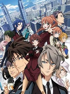 Active Raid - Kidou Kyoushuushitsu Dai-Hakkei, Saison 1, Episode 1 (Version originale sous-titrée) en streaming - SkStream