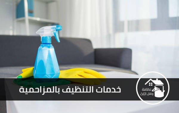 شركة تنظيف بالمزاحمية بـ 20% خصم 0550369013   البيت النظيف