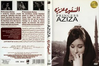 فيلم السفيرة عزيزة | free watch blog video