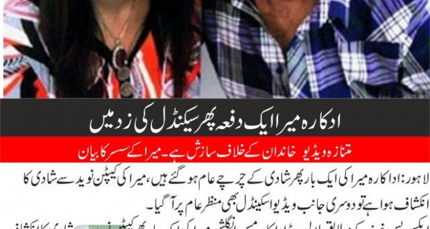 Meera MMS Scandal | Social Express