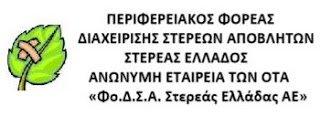 Περιφερειακός Φο.Δ.Σ.Α Στερεάς Ελλάδας - ΔΕΛΤΙΑ ΤΥΠΟΥ | ΘΗΒΑ REAL NEWS
