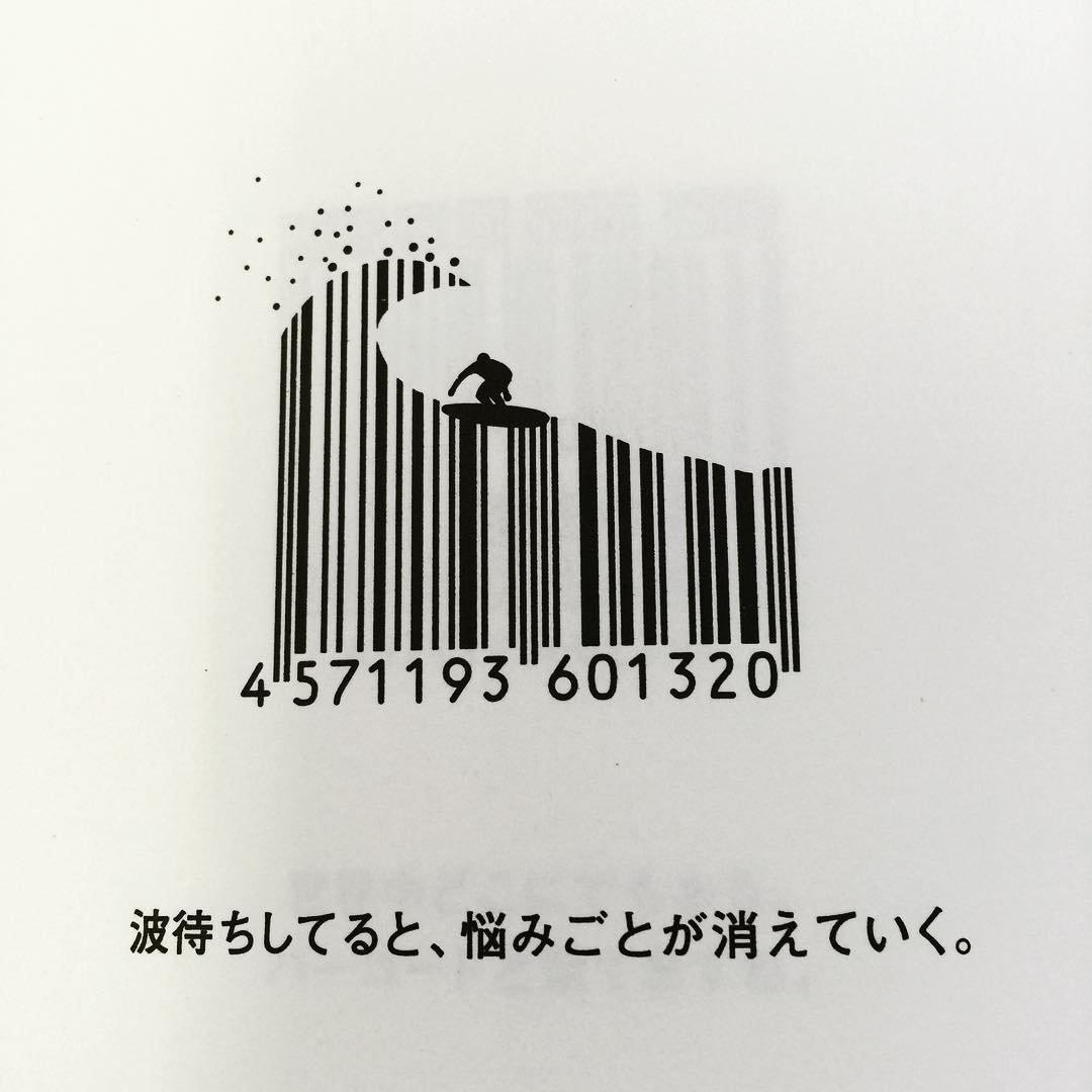 Le code à barres de Otokomae Tofu