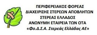 Περιφερειακός Φο.Δ.Σ.Α Στερεάς Ελλάδας | ΘΗΒΑ REAL NEWS