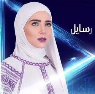 مسلسل رسايل الحلقة 2 بجودة عالية رمضان 2018 | عشق فور تى فى