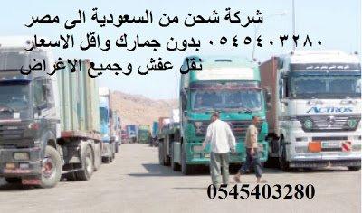 شركة شحن من السعودية الى مصر 0545403280 بدون جمارك واقل الاسعار مع التغليف نقل عفش وجميع الاغراض