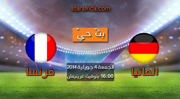 مشاهدة مباراة فرنسا والمانيا