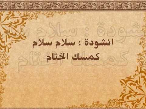 |•| سلام سلام كمسك الختام |•|