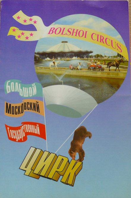 A vendre / On sale / Zu verkaufen / En venta / для продажи :  Programme Bolshoi Circus