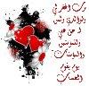 Allahomma Eghfir Lana War7amna