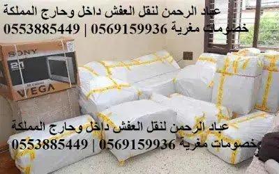 شركة نقل عفش من جدة الى الاردن 0553885449 | 0535220955 أقل الاسعار