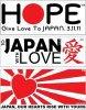 日本の友人たちの希望の光をしてください
