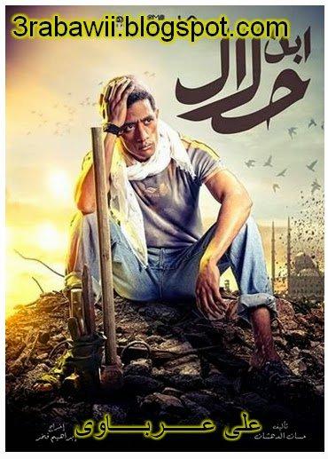 مسلسل ابن حلال الحلقة 24 - محمد رمضان - عرباوى