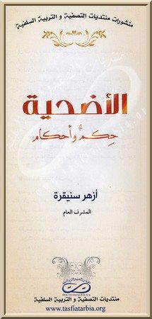 Al Oudhiya (Le sacrifice de l'aid) : Règles et sagesses