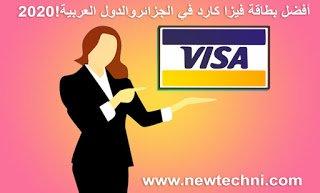 أفضل 3 بطاقات فيزا كارد في الجزائروالدول العربية!2020