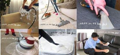 شركة تنظيف منازل بجدة 0593305027 خصم 30% التنظيف الجاف و تنظيف بالبخار بأقل الأسعار و أعلى جودة - بريق جدة 0593305027