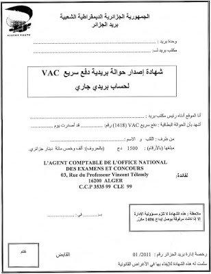 استمارة التسجيل في شهادة البكالوريا 2018 - تسجيلات بكالوريا 2018 bac onec dz