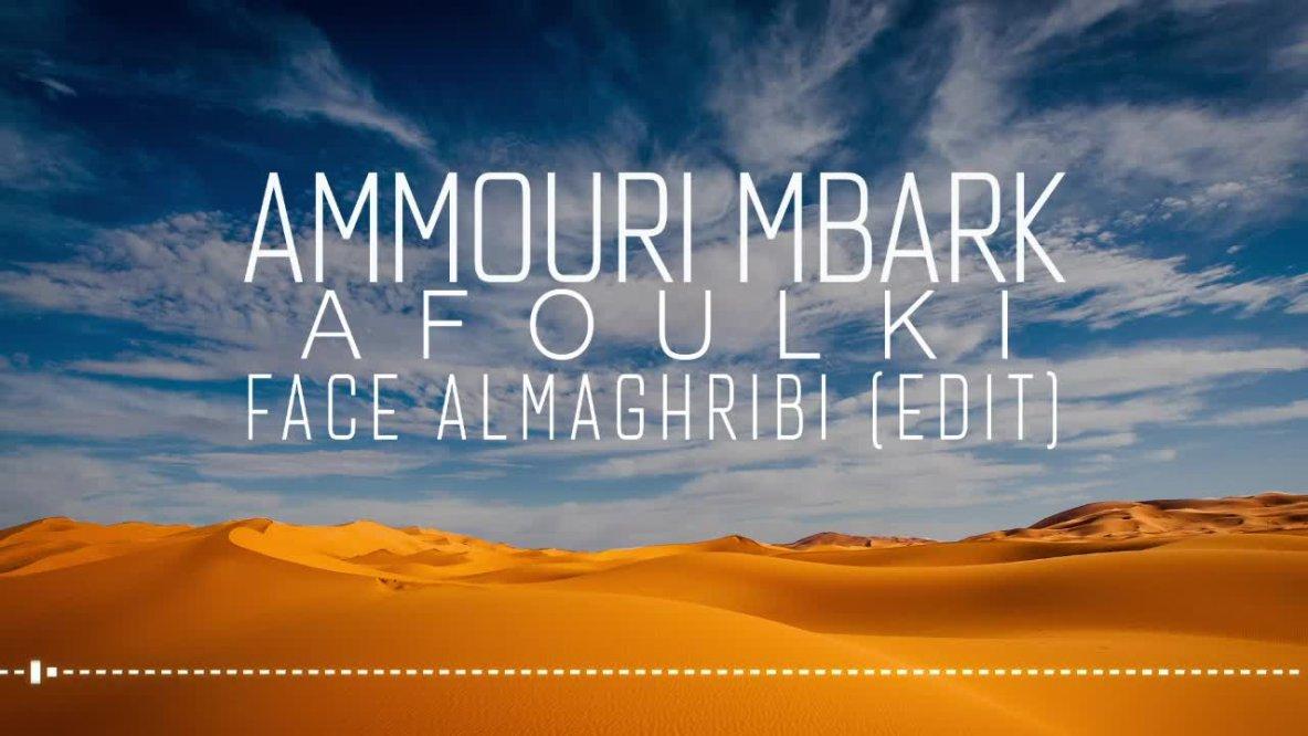Ammouri Mbark - Afoulki (Face Almaghribi Edit)