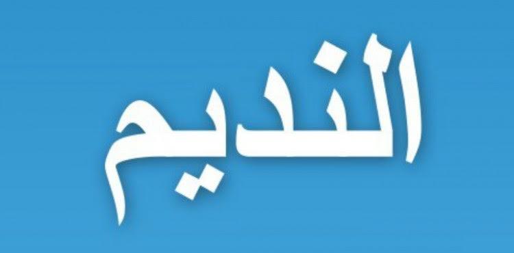 شهادة مواطن مصري محكوم عليه بالإعدام | مركز النديم لتأهيل ضحايا العنف والتعذيب