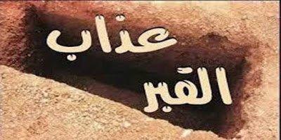 أكذوبة عذاب القبر ونعيمه | الاثبات - احباب الجزائر | ahbab aljazair