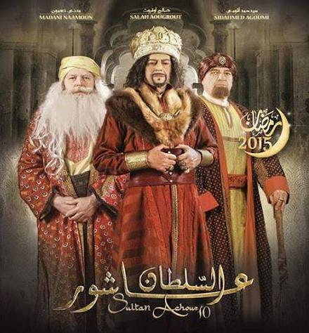 السلطان عاشور العاشر جميع الحلقات