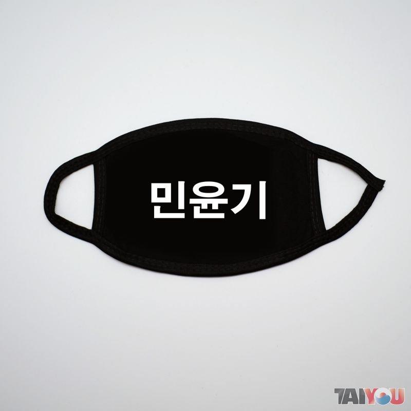 BTS masque Min yoongi