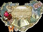 Quran - Le principe de la vie