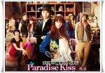 PARADISE KISS / FILM JAPONAIS