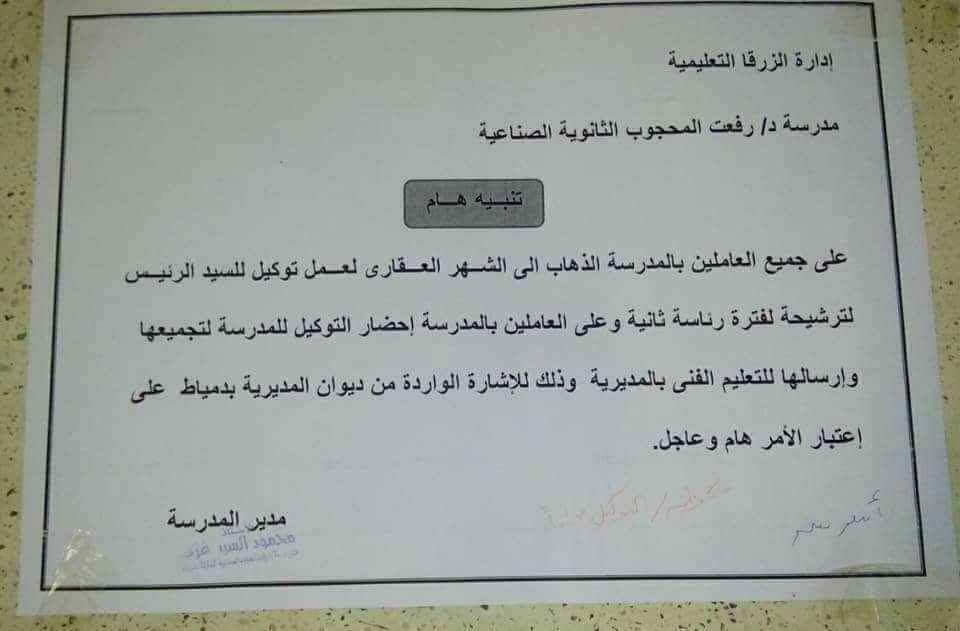 مصر - التوكيلات لترشيح الرئيس عبد الفتاح السيسي للانتخابات الرئاسية